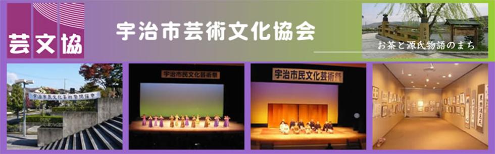 宇治市芸術文化協会